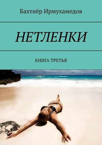 Бахтиёр Ирмухамедов, Нетленки. Книга третья