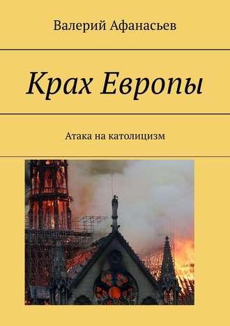 Валерий Афанасьев, Крах Европы. Атака накатолицизм