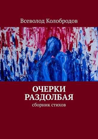 Всеволод Колобродов, Очерки раздолбая. Сборник стихов