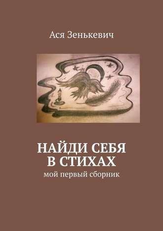 Ася Зенькевич, Найди себя встихах. Мой первый сборник