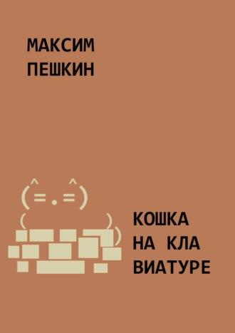 Максим Пешкин, Кошка наклавиатуре