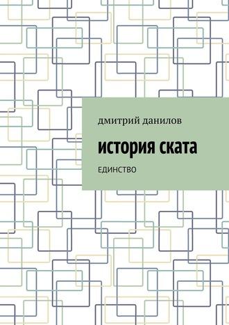 Дмитрий Данилов, История Ската. Единство