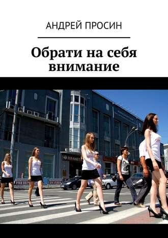 Андрей Просин, Обрати насебя внимание