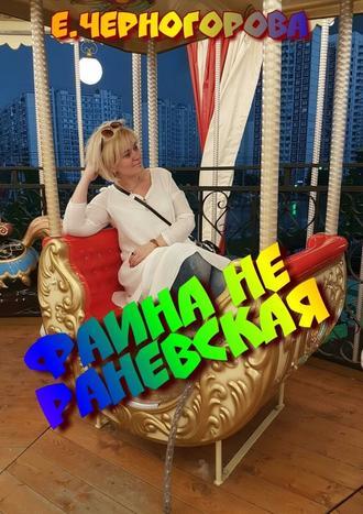 Евгения Черногорова, Фаина неРаневская