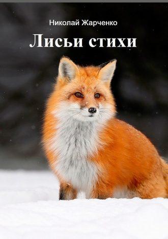 Николай Жарченко, Лисьи стихи