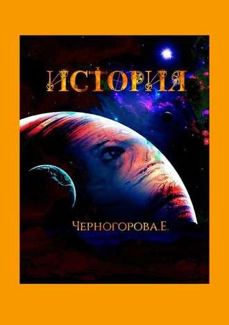 Евгения Черногорова, История