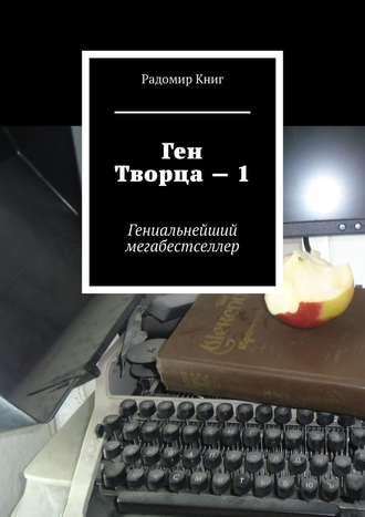 Радомир Книг, Ген Творца–1. Гениальнейший мегабестселлер