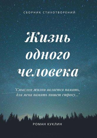 Роман Куклин, Жизнь одного человека