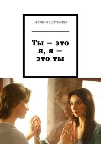 Светлана Полтавская, Ты– это я, я– этоты