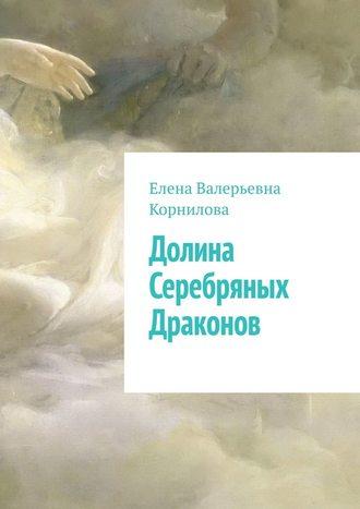 Елена Корнилова, Долина Серебряных Драконов