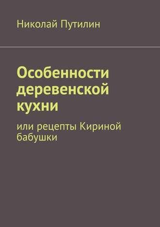Николай Путилин, Особенности деревенской кухни. Или рецепты Кириной бабушки