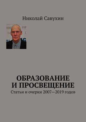 Николай Савухин, Образование икультура. Сборник статей илекций