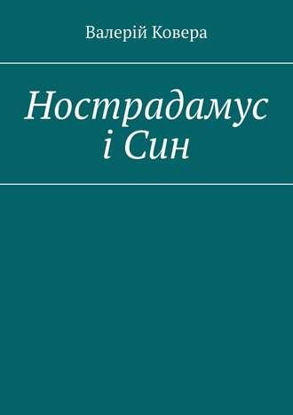 Валерій Ковера, Нострадамус іСин