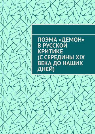 Гай Серегин, Поэма «Демон» врусской критике (ссередины XIX века донаших дней)