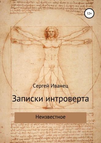 Сергей Иванец, Записки интроверта. Неизвестное