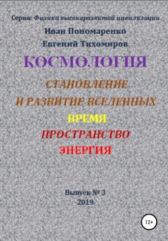 Иван Пономаренко, Евгений Тихомиров, Космология, становление и развитие вселенной, время, пространство, энергия