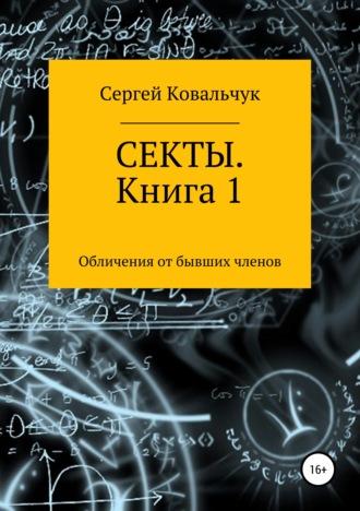 Сергей Ковальчук, Секты. Обличения от бывших членов. Книга 1