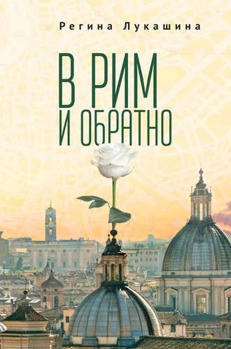 Регина Лукашина, В Рим и обратно