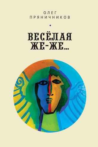 Олег Пряничников, Весёлая же-же… (сборник)