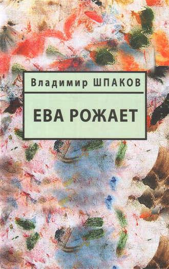 Владимир Шпаков, Ева рожает