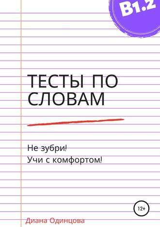 Диана Одинцова, Тесты по словам для уровня В1.2