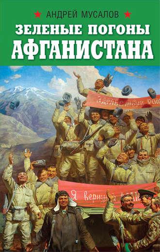 Андрей Мусалов, Зеленые погоны Афганистана