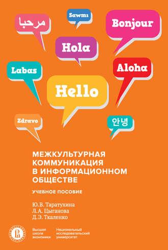 Юлия Таратухина, Любовь Цыганова, Межкультурная коммуникация в информационном обществе