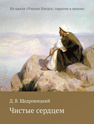Дмитрий Щедровицкий, Чистые сердцем