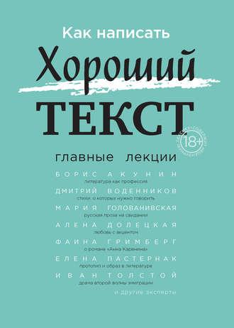 Борис Акунин, Сергей Гандлевский, Как написать Хороший текст. Главные лекции