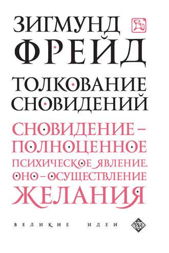 Зигмунд Фрейд, Толкование сновидений