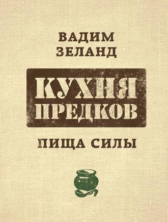 Вадим Зеланд, Кухня предков. Пища силы