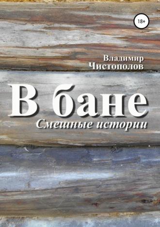 Владимир Чистополов, В бане