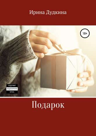 Ирина Дудкина, Подарок