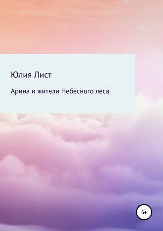Юлия Лист, Арина и жители Небесного леса