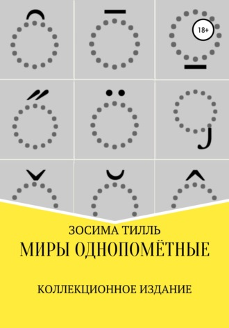 Зосима Тилль, Миры Однопомётные