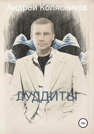 Андрей Колясников, Луддиты