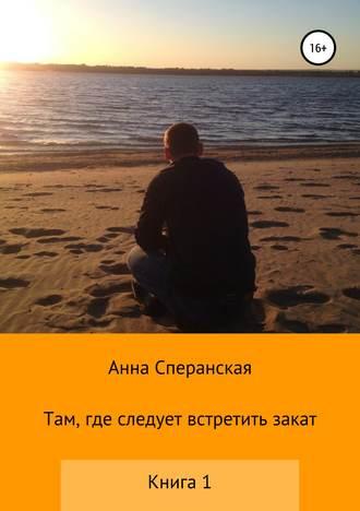 Анна Сперанская, Там, где следует встретить закат. Книга 1