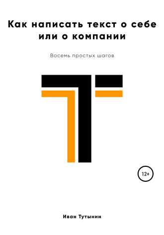 Иван Тутынин, Как написать текст о себе или о компании