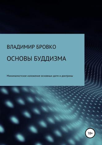 Владимир Бровко, Основы буддизма
