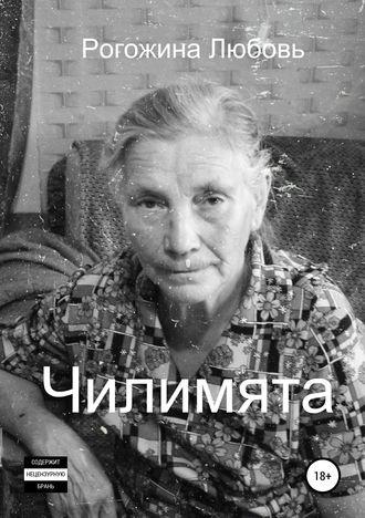 Любовь Рогожина, Чилимята