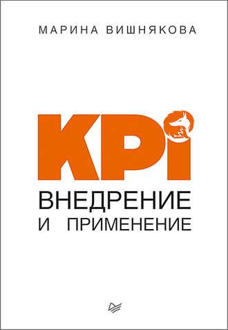 Марина Вишнякова, KPI. Внедрение и применение