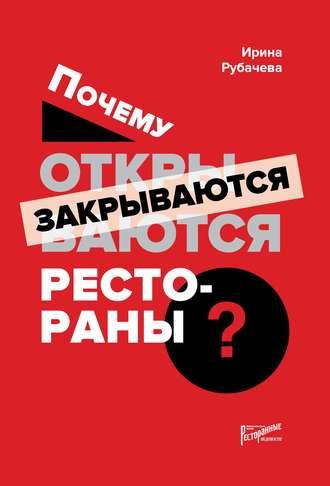 Ирина Рубачева, Почему открываются / закрываются рестораны
