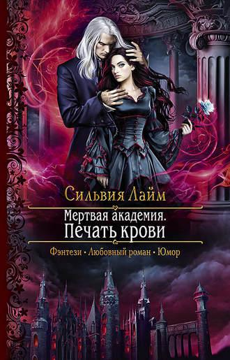 Сильвия Лайм, Мертвая академия. Печать крови