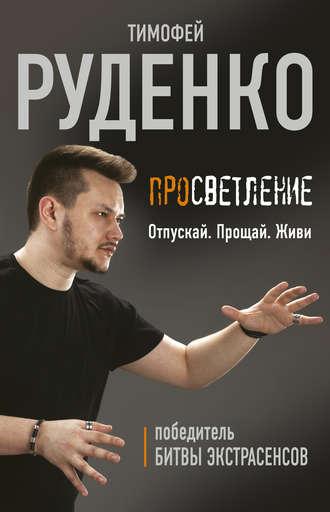 Тимофей Руденко, Просветление. Отпускай. Прощай. Живи