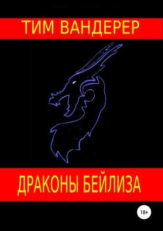 Тим Вандерер, Драконы Бейлиза. Сборник рассказов