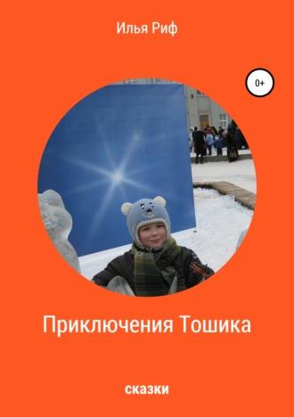 Илья Риф, Приключения Тошика