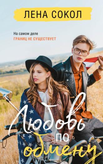 Лена Сокол, Любовь по обмену