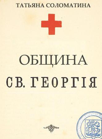 Татьяна Соломатина, Община Святого Георгия. 1серия
