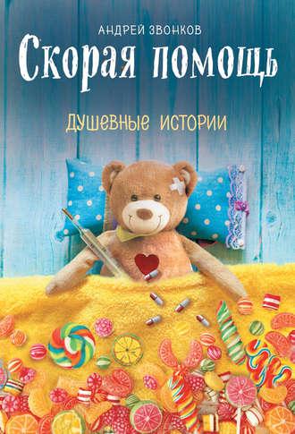 Андрей Звонков, Скорая помощь. Душевные истории
