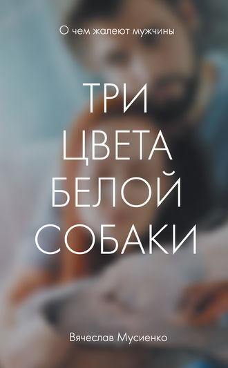 Вячеслав Мусиенко, Три цвета белой собаки